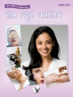 Home Beauty Clinic (Hindi) - eBook