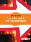Research Project Karne Ke Liye Avashyak Margdarshan - eBook