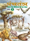 PANCHATANTRA - BHAAG 1 - eBook
