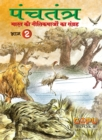 PANCHATANTRA - BHAAG 2 - eBook