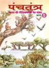 PANCHATANTRA - BHAAG 3 - eBook