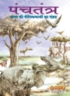 Panchatantra (Hindi) - eBook