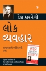 How to Win Friends and Influence People in Gujarati (Lok Vyavhar) - eBook