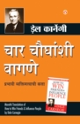 How to Win Friends and Influence People in Marathi - (Lok Vyavhar) - eBook