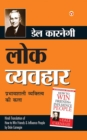 How to Win Friends and Influence People in Hindi (Lok Vyavhar) - eBook