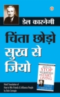 How to stop worrying & start living in Hindi - (Chinta Chhodo Sukh Se Jiyo) - eBook