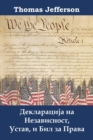 Декларација на независност, Устав, и Бил за права : Declaration of Independence,  Constitution,  and Bill of Rights, Macedonian edition - eBook
