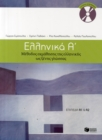 Ellinika A / Greek 1: Method for Learning Greek as a Foreign Language - Book