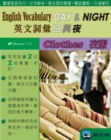 English Vocabulary DAY & NIGHT(Chinese)(Clothes) - eBook