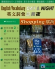 English Vocabulary DAY & NIGHT(Chinese)(Shopping) - eBook