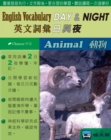 English Vocabulary DAY & NIGHT(Chinese)(Animal) - eBook