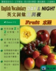 English Vocabulary DAY & NIGHT(Chinese)(Fruit) - eBook