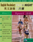 English Vocabulary DAY & NIGHT(Chinese)(Sport) - eBook