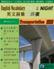 English Vocabulary DAY & NIGHT(Chinese)(Transportation) - eBook