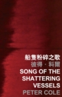 Song of the Shattering Vessels - eBook