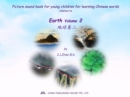 Picture sound book for young children for learning Chinese words related to Earth  Volume 2 - eBook