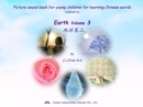 Picture sound book for young children for learning Chinese words related to Earth  Volume 3 - eBook