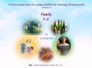 Picture sound book for young children for learning Chinese words related to Family - eBook