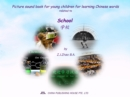 Picture sound book for young children for learning Chinese words related to School - eBook