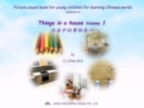 Picture sound book for young children for learning Chinese words related to Things in a house  Volume 1 - eBook