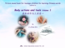 Picture sound book for teenage children for learning Chinese words related to Body actions and tools  Volume 1 - eBook