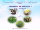 Picture sound book for teenage children for learning Chinese words related to Creatures of the earth  Volume 1 - eBook