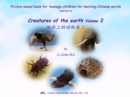 Picture sound book for teenage children for learning Chinese words related to Creatures of the earth  Volume 2 - eBook