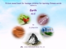 Picture sound book for teenage children for learning Chinese words related to Earth - eBook