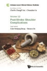 Evidence-based Clinical Chinese Medicine - Volume 12: Post-stroke Shoulder Complications - eBook