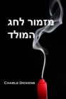 מזמור לחג המולד : A Christmas Carol, Hebrew edition - eBook