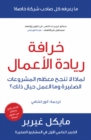 The E-Myth Revisited (Limadha Tafshal Mu'dham al-Sharikat al-Saghira?) : Why Most Small Businesses Don't Work and What to Do About it - Book