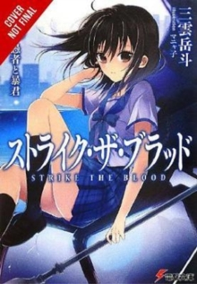 Strike the Blood, Vol. 8 (light novel), Paperback Book