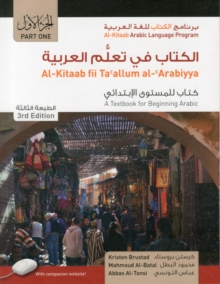 Al-Kitaab fii Tacallum al-cArabiyya : A Textbook for Beginning ArabicPart One, Third Edition, Student's Edition, Paperback Book