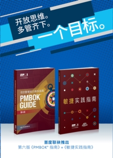 A Guide to the Project Management Body of Knowledge (PMBOK(R) Guide-Sixth Edition / Agile Practice Guide Bundle (SIMPLIFIED CHINESE), EPUB eBook