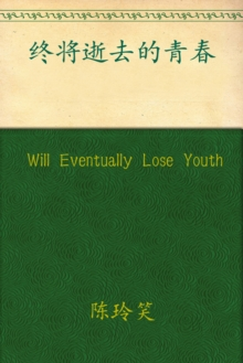 Will Eventually Lose Youth, eAudiobook MP3 eaudioBook