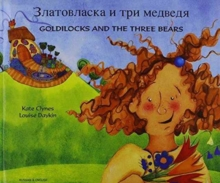 Goldilocks and the Three Bears  (English/Russian), Paperback / softback Book