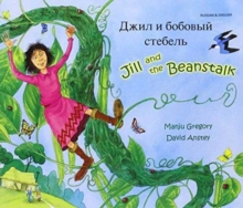 Jill and the Beanstalk (English/Spanish), Paperback / softback Book