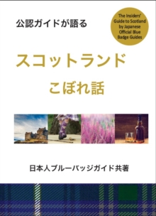 An Insiders Guide to Scotland (Japanese), Paperback Book