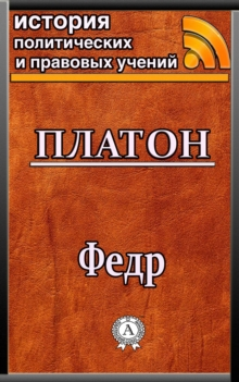 Phaedrus, EPUB eBook