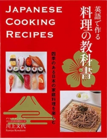 Japanese Cooking Recipes, Paperback Book
