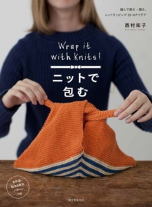 Wrap it with Knits, Paperback Book