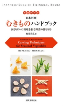 Handbook on Japanese Food : Carving Techniques for Seasonal Vegetables, Paperback Book