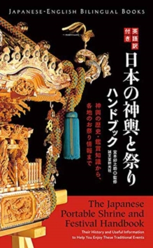 The Japanese Portable Shrine and Festival Handbook, Paperback Book