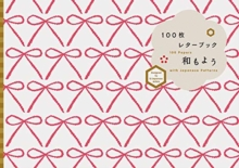 100 Papers with Japanese Patterns, Paperback Book