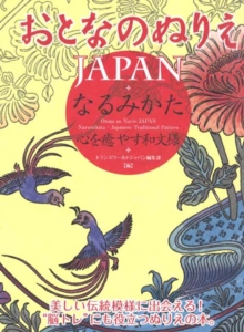 Otona No Nurie Japan : Narumikata Japanese Traditional Pattern, Paperback Book