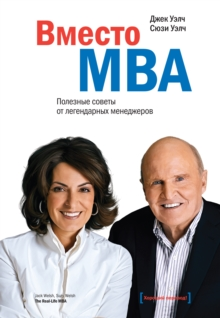 The Real-Life MBA, EPUB eBook