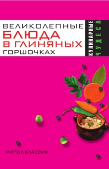 Velikolepnye blyuda v glinyanyh gorshochkah (in Russian Language), EPUB eBook
