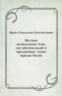 Million velikolepnyh blyud dlya yubileev, svadeb i prazdnichnyh stolov narodov Rossii (in Russian Language), EPUB eBook