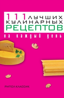 111 luchshih kulinarnyh receptov na kazhdyj den' (in Russian Language), EPUB eBook