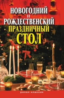 Novogodnij i Rozhdestvenskij prazdnichnyj stol (in Russian Language), EPUB eBook